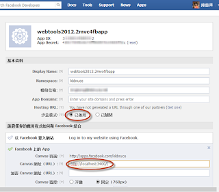 建立新的Facebook應用程式,步驟四