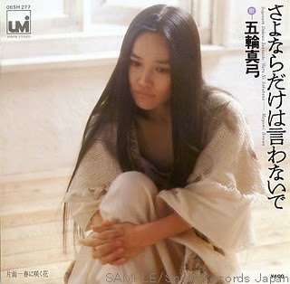 Mayumi Itsuwa - Amayadori
