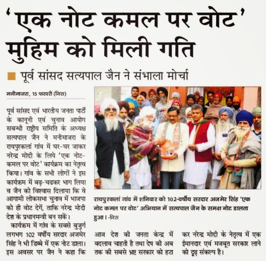 रायपुरकलां गांव में शनिवार को 102-वर्षीय सरदार अजमेर सिंह 'एक नोट कमल पर वोट' अभियान में सत्य पल जैन के समक्ष नोट डालता हुआ।