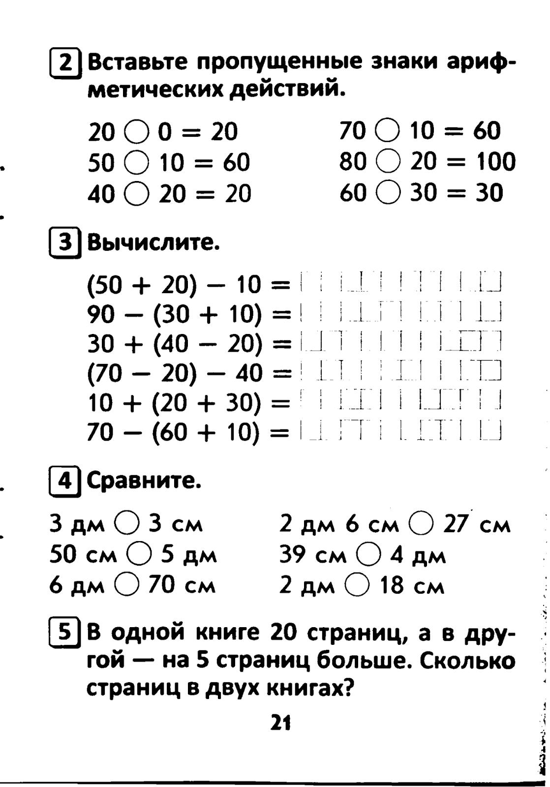 Картотека по математике класс на тему задания по математике  Задание по математике 3 класс третья четверть