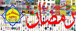 Manfaat dan Hikmah Puasa Dunia dan Akhirat - Ramadhan