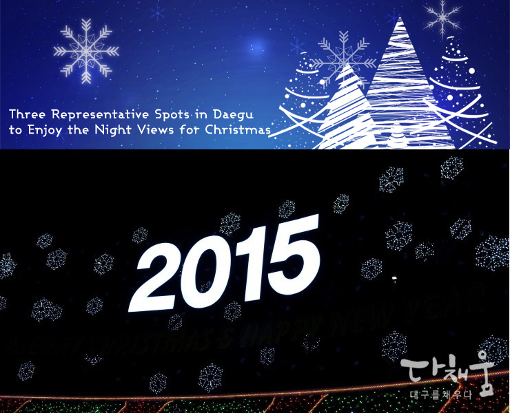 Three Representative Spots in Daegu to Enjoy the Night Views for Christmas