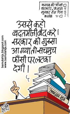 afzal guru cartoon, manmohan singh cartoon, congress cartoon, kasaab cartoon, kasaab, Terrorism Cartoon, upa government, indian political cartoon