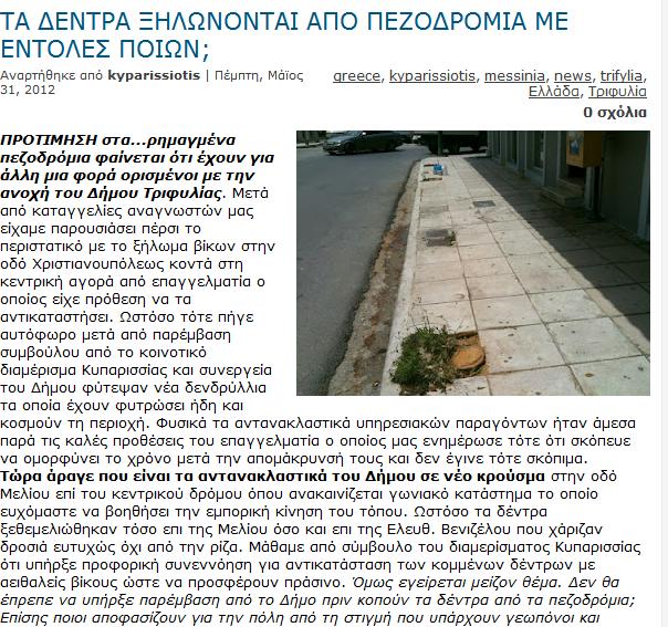 Απάντησε ο Δήμος με καθυστέρηση όταν το πήρε χαμπάρι για τα δέντρα στην Μελίου