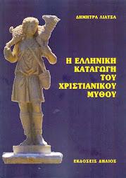 Η Ελληνική καταγωγή του Χριστιανικού μύθου.