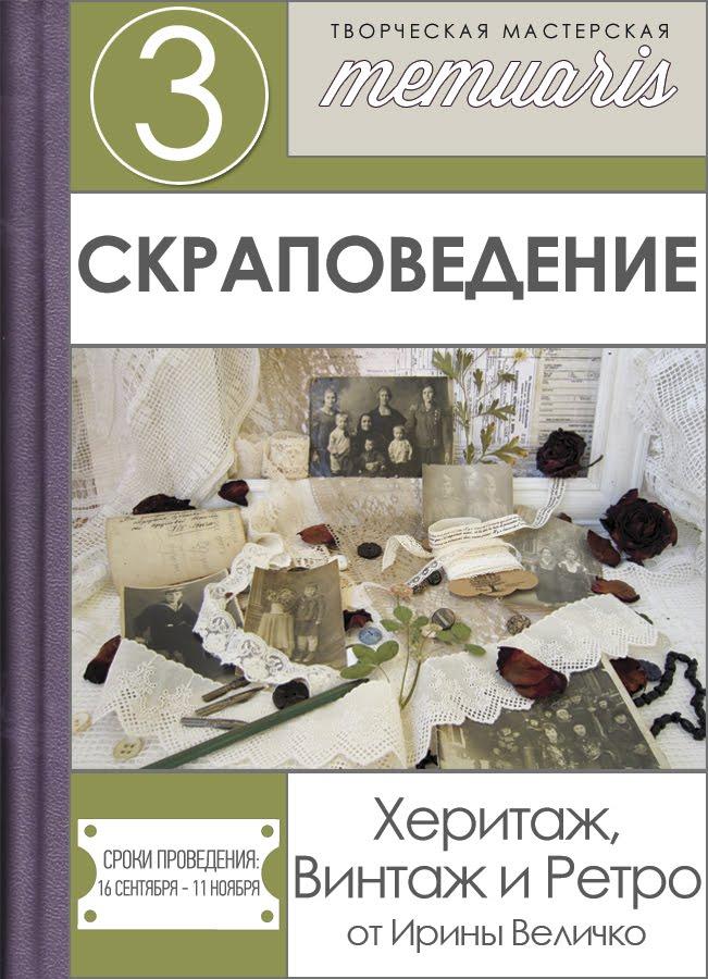 """Скраповедение """"Херитаж, винтаж, ретро"""" с Ириной Величко"""