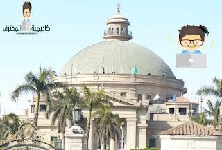 الاوراق والخطوات المطلوبة للتقدم الى الكلية المرشح لها