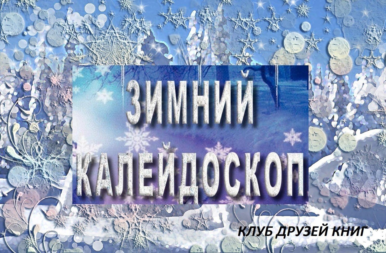 """""""Зимний калейдоскоп"""". Проект в моём блоге"""