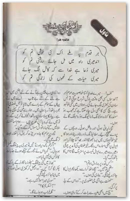 Ahtibar e mohabbat novel by Alia Hira Online Reading.