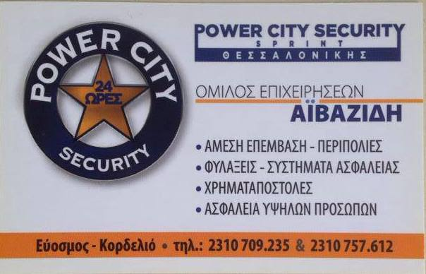 POWER CITY SECURITY