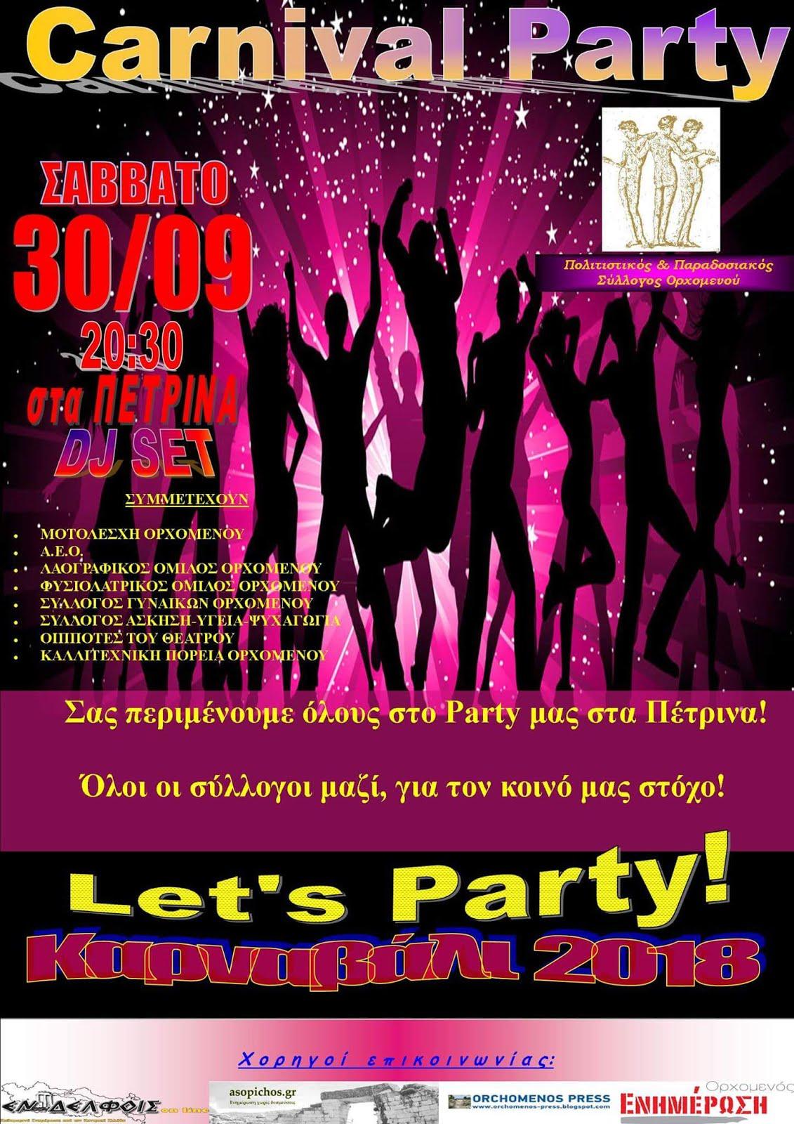 Ανοικτή πρόσκληση στο υπαίθριο party για την έναρξη των εργασιών του Καρναβαλιού 2018!!!