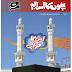 Haftwar Bachon Ka islam Shumara 683 Read Online in Your Mobile Or Pc