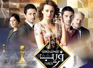 Fareb Is New Turkish Soap Urdu Dubbed Serial Dubbed For Pakistani