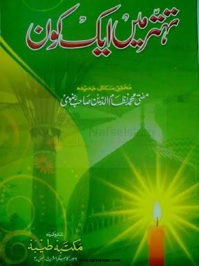73 (Tehatar) Mein Ek Kaun Urdu Islamic Book