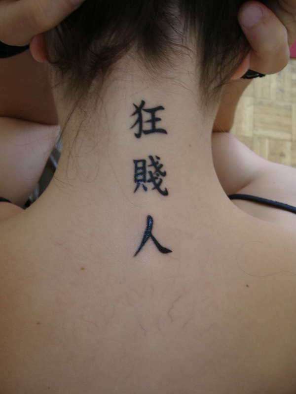 letters tattoo. chinese tattoo letters.