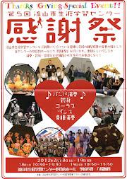 2012流山市生涯学習センター感謝祭