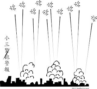 小三空襲警報 (Designed by Vedfolnir.com)