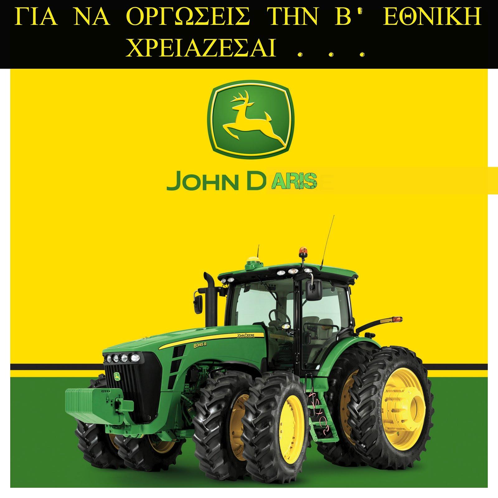 John Deere Β' Εθνικής