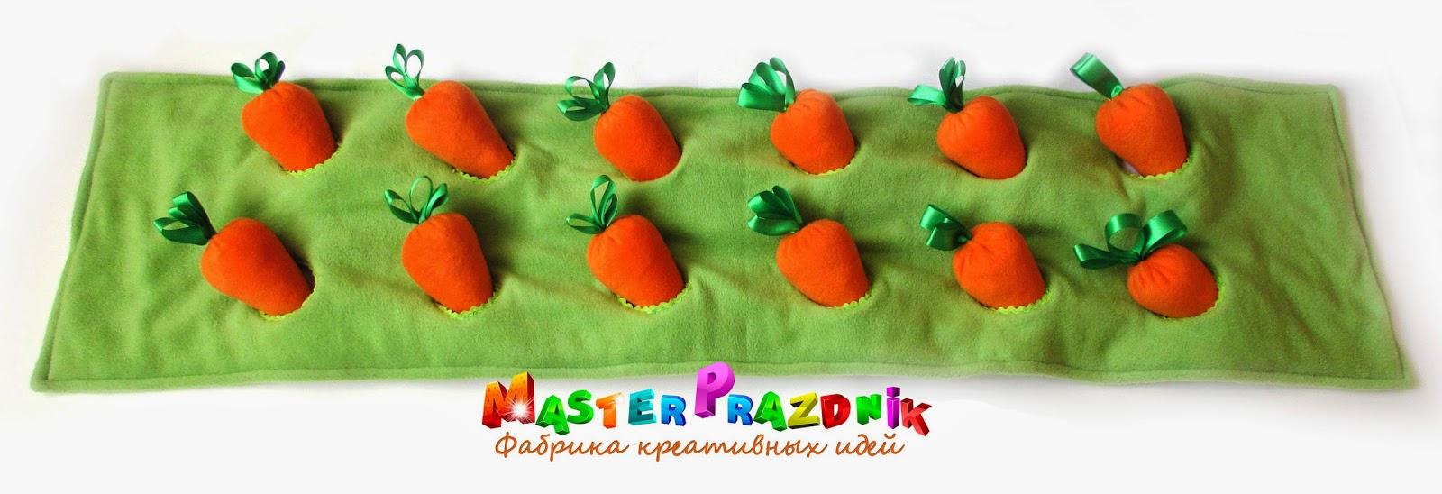 реквизит морковная грядка, грядка морковки реквизит,морковная грядка, реквизит для праздников, реквизит для аниматоров, праздники в Смоленске, детские праздники в Смоленске, реквизит для ведущих
