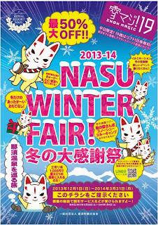 冬の大感謝祭2014