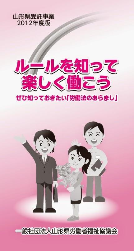 http://www.rofuku.net/network/event_img/yamagata20121203155145.pdf