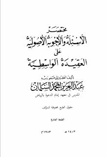 حمل كتاب مختصر الأسئلة والأجوبة الأصولية على العقيدة الواسطية - عبد العزيز محمد السلمان