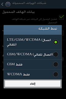 تشغيل 4G lte على جلاكسى s4