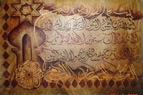Islamic Calligraphy Art Wallpapers For Desktop Background