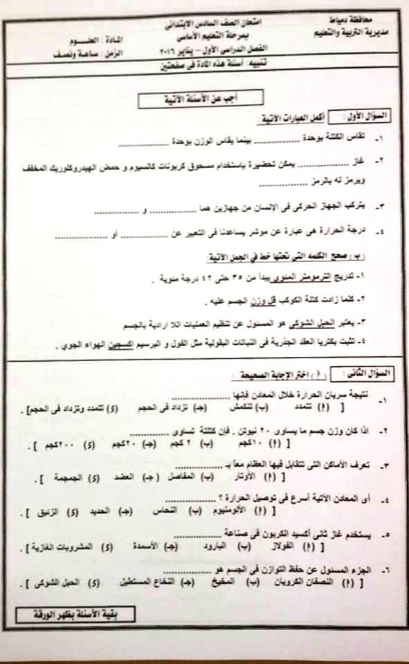 محافظة دمياط: امتحان الـعلوم للصف السادس الابتدائى نصف العام 2016 12565427_963962640324026_3886511055027832546_n