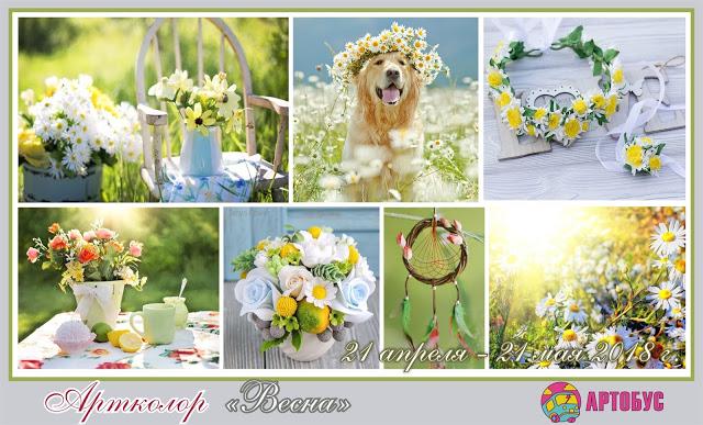 """Артколор """"Весна"""" до 21/05"""