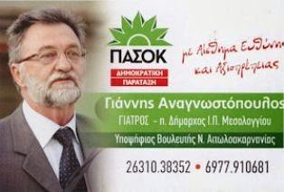 Γιάννης Αναγνωστόπουλος