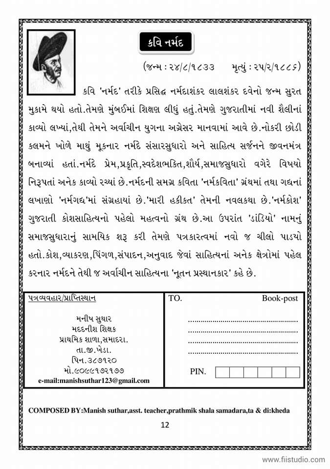 Essay on poet narmad in gujarati recipes