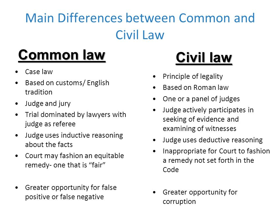 what is the difference between court of law and court of equity