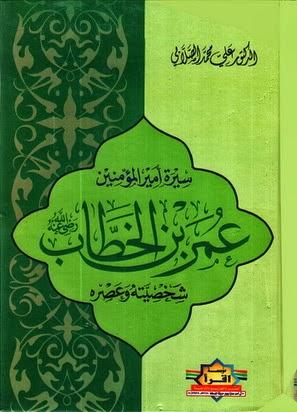عمر بن الخطاب شخصيته وعصره - علي الصلابي pdf