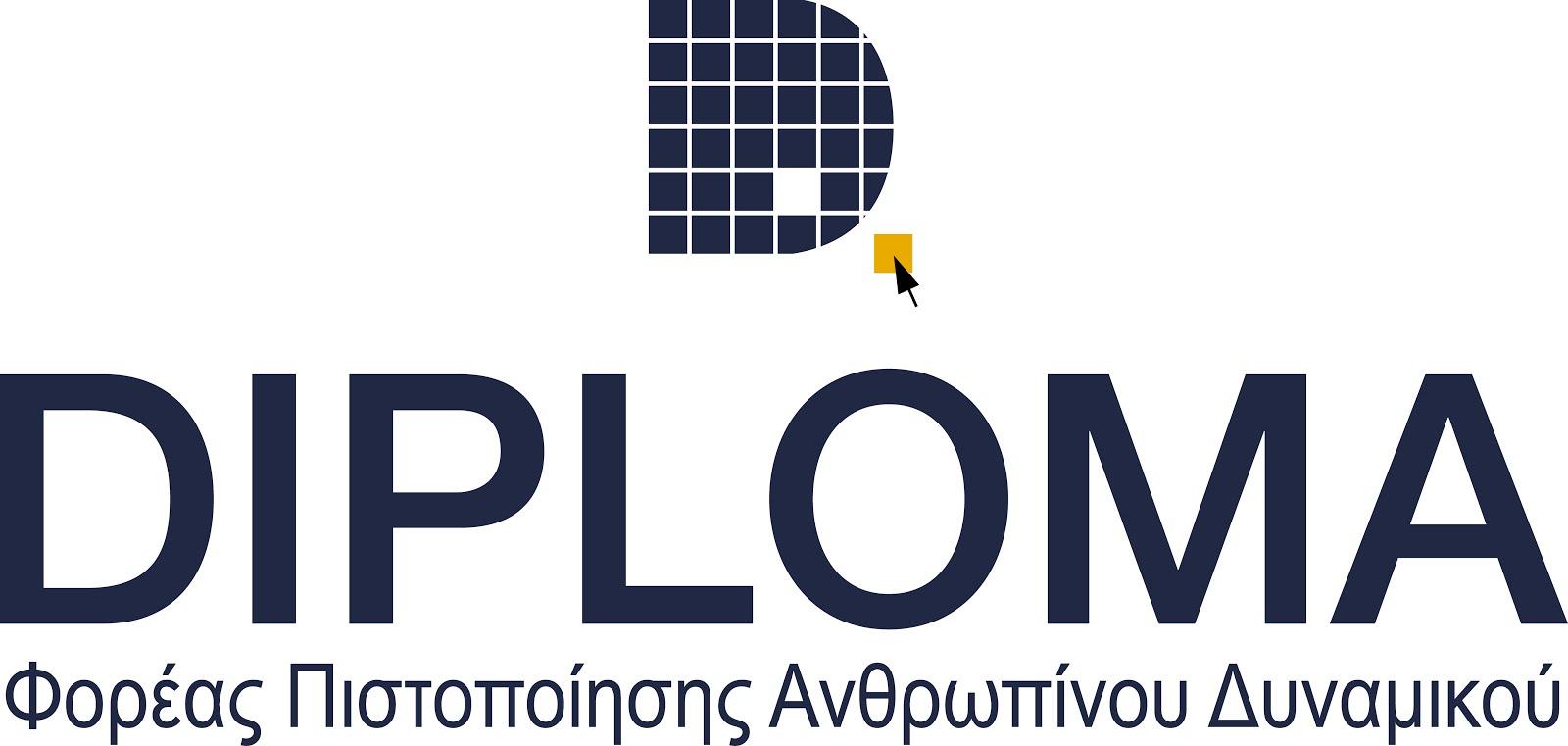 Πιστοποιημένο Εξεταστικό Κέντρο της DIPLOMA Φορέας Πιστοποίησης Ανθρωπίνου Δυναμικού