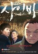Saibi (The Fake) (2013) ()
