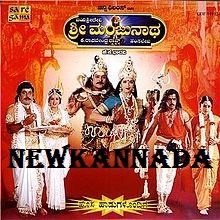 Sri Manjunatha (2001) Kannada Movie Mp3 Songs Download