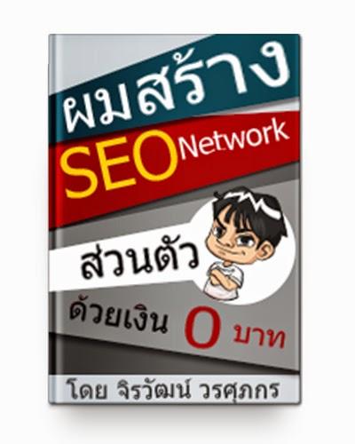 หนังสือ SEO เล่มที่ 3 โดย Jirawat is me สอน SEO