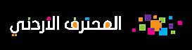 موقع المحترف الأردني | شروحات بالفيديو ومقالات مكتوبة