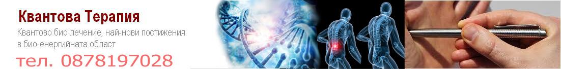 Квантово био-лечение