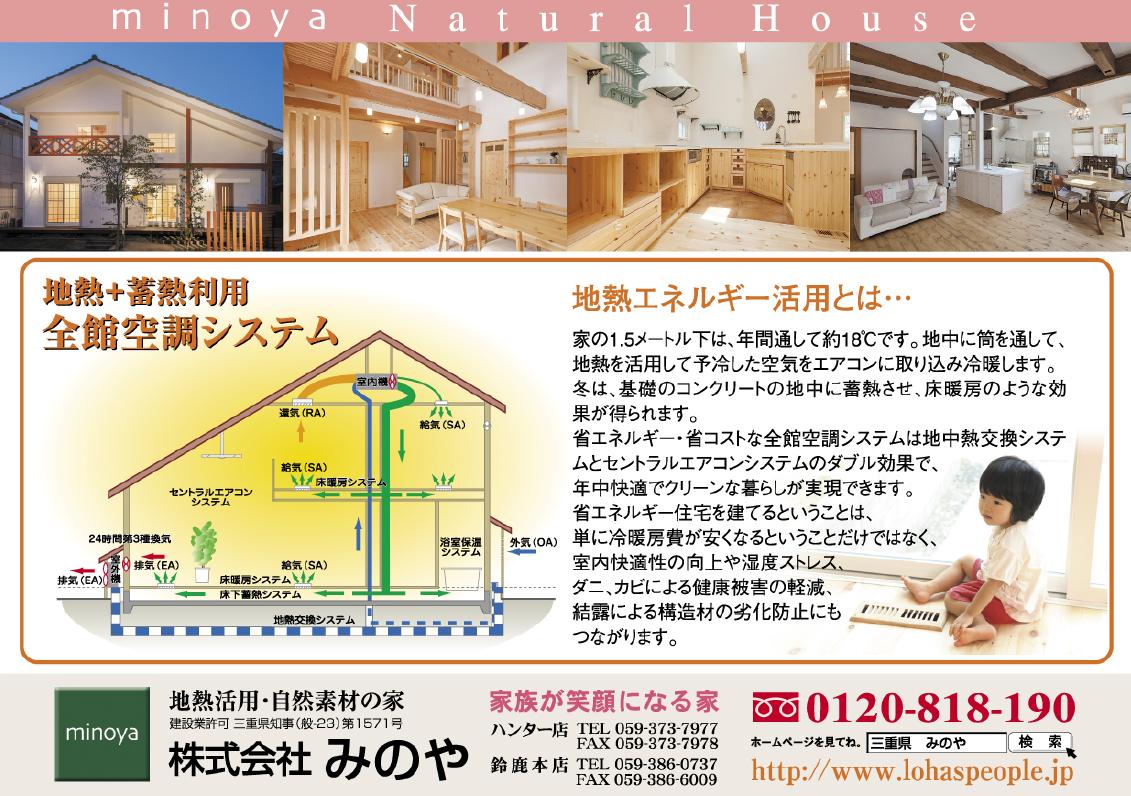 地熱の家 三重県