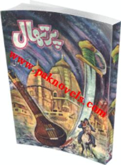 Parthal by Qamar Ajnalvi
