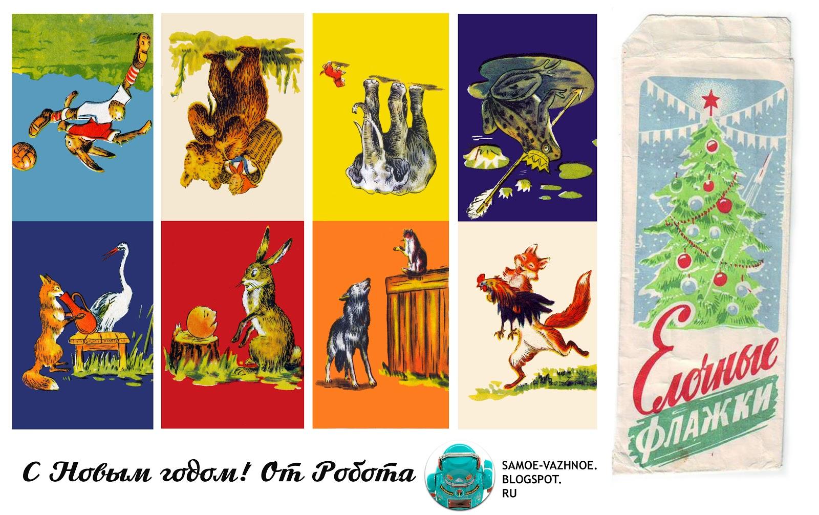 Новогодние флажки СССР скачать 1960 годы
