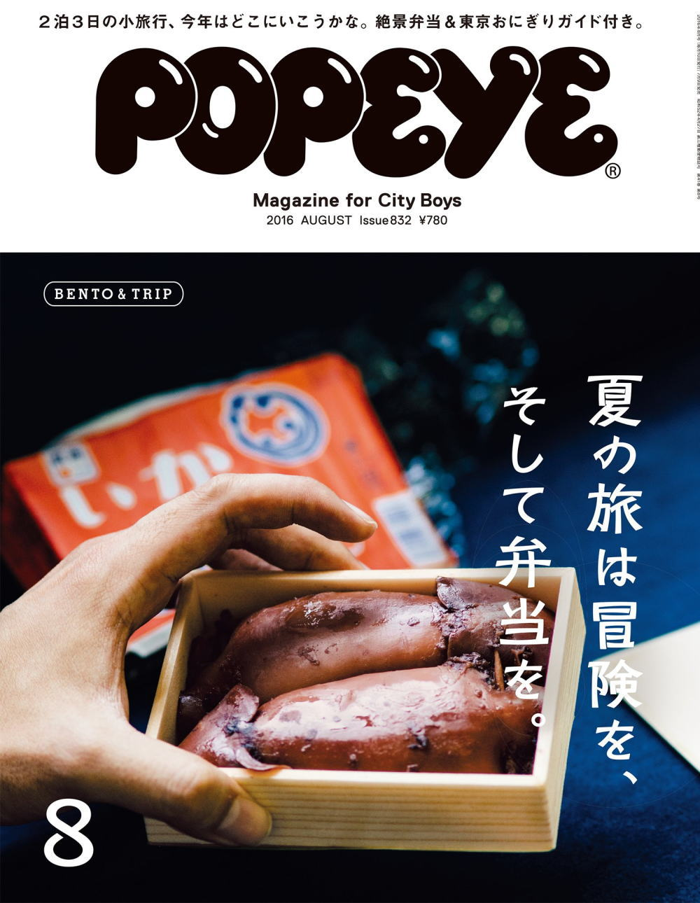 POPEYE|ファッション雑誌に仁淀川カヌーが紹介されました!