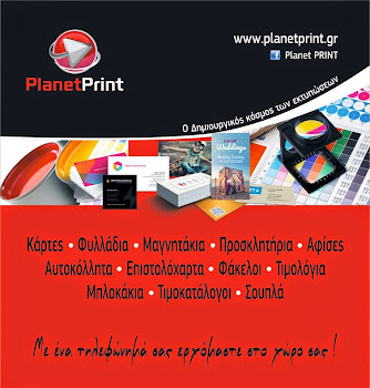 PlanetPrint ΜΥΤΙΛΗΝΗΣ- Παντός είδους εκτυπώσεις