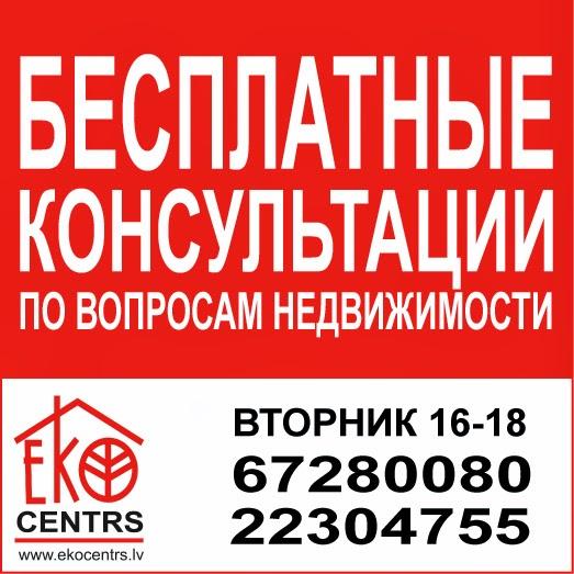 http://www.ekocentrs.ru/