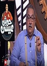 برنامج حوش عيسى 18-1-2018 إبراهيم عيسى الحلقة الثانية 2 حلقة كاملة