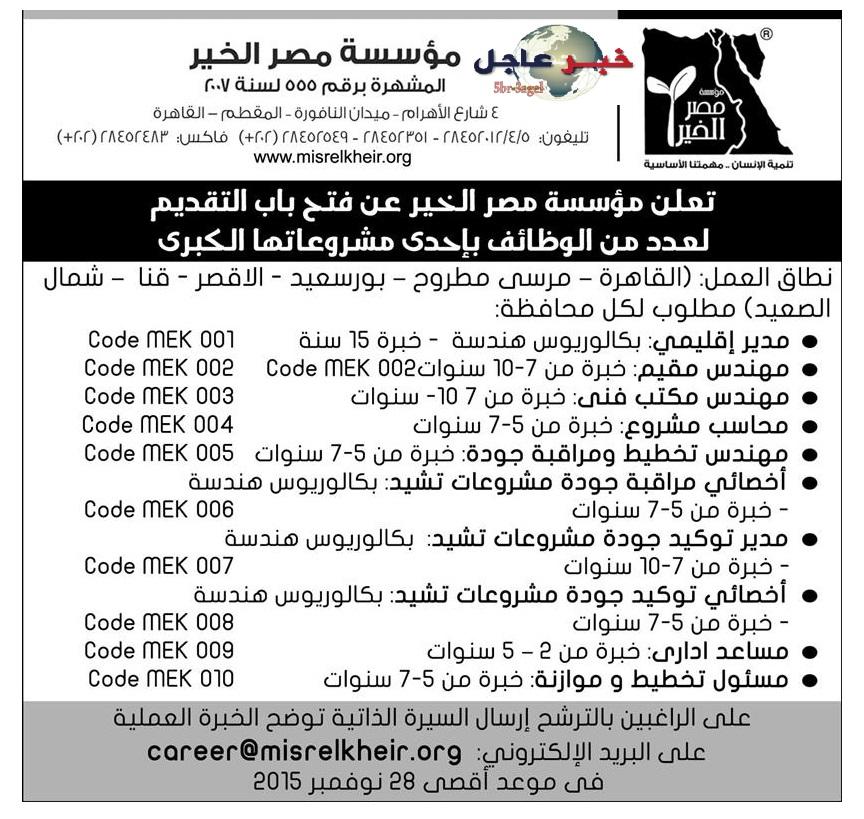 """اعلان وظائف """" مؤسسة مصر الخير """" للمحافظات والتقديم حتى 28 / 11 / 2015 منشور الاهرام"""