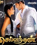 Selvandhan 2015 Tamil Movie