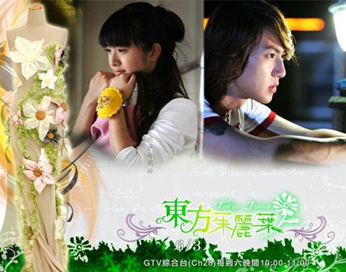 Tokyo Juliet Review